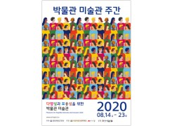 [장수미술관]2020 박물관 미술관 주관 '장수미술관 전시회'