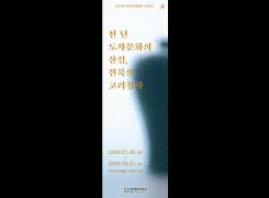 [부안청자박물관]'천년 도자문화의 산실, 전북의 고려청자전'