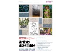 [전주미술관]국제교류 기획전 : Artists Assemble