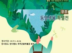 [무주곤충박물관] 특별전 <둠벙생물>